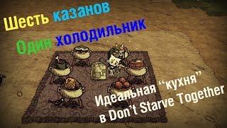 """Как правильно ставить казаны. Гайд по установке """"кухни"""" в Don't Starve Together"""
