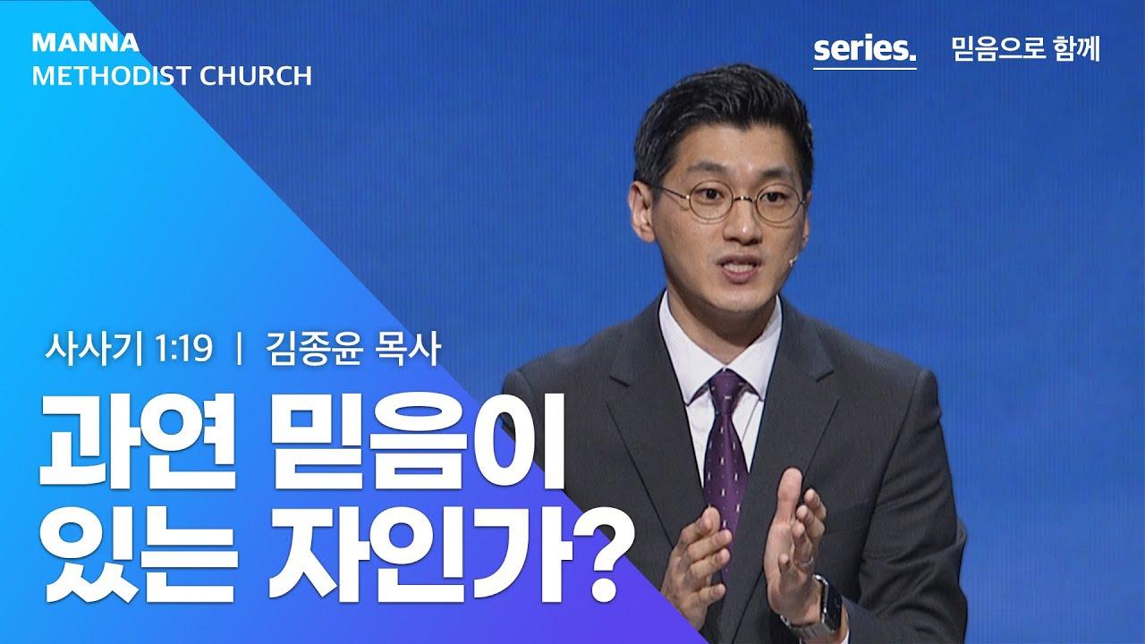 만나교회  [주일예배] 과연 믿음이 있는 자인가? - 김종윤 목사 | 2021-10-17