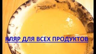 Кляр / рецепт кляра / вкусный и быстрый кляр / как приготовить кляр / кляр рецепт простой