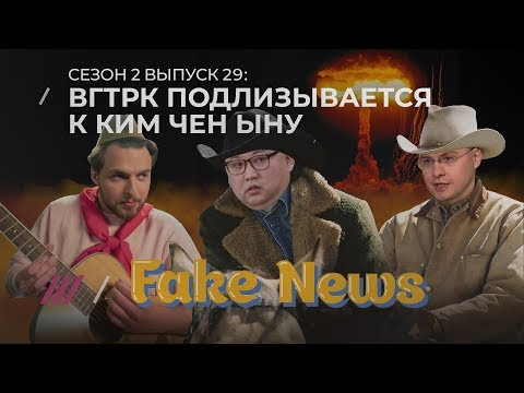 FAKE NEWS #29. Как подчиненная Киселева отжигала в Киеве
