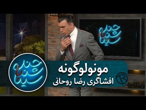 بلاک شدن در اسکایپ افشاگری رضا روحانی - Популярное видео для телефона