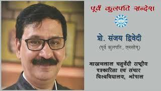 प्रो. संजय द्विवेदी, पूर्व कुलपति, एमसीयू I शुभकामना सन्देश I MCU Bhopal