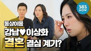 [동상이몽2 - 너는 내운명] 이상화♥강남 커플이 결혼을 결심한 계기는? / 'You are My Destiny' Special | SBS NOW