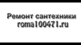 Включение водонагревателя, как включить бойлер(Последовательность включения водонагревателя, бойлера подробнее на сайте http://roma100471.ru/santehnika/kak-vklyuchit-boyler.html...., 2013-04-02T08:43:29.000Z)