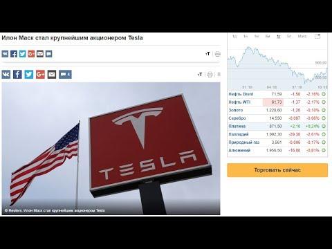 Новый прогноз по Доллару на Ноябрь! Акции Apple падают на 5% | Илон Маск - крупнейший акционер Tesla