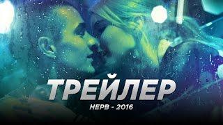 Нepв (2016)