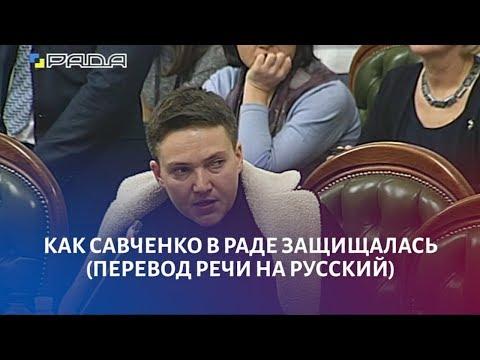 Савченко: «Каждый украинец в душе мечтает, чтобы эта Рада взорвалась»
