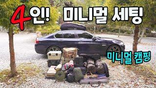 미니멀 캠핑장비 소개 …