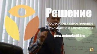 Вадим Шипилов Лечение наркомании. Что означает неизлечимость НАРКОМАНИИ? Интернет-группа БЕСПЛАТНО