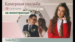 Ведущая камерной свадьбы Майя Русакович  (полное видео)