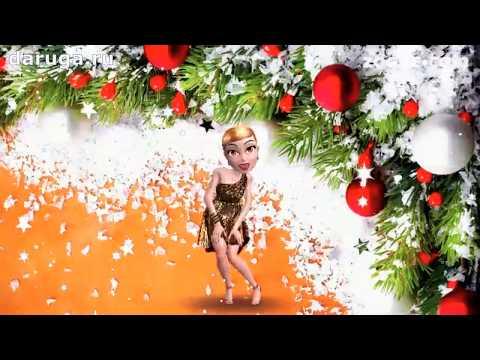 С Новым годом коллеги! Прикольные поздравления коллегам новогодние открытки видео добрые пожелания - Видео с YouTube на компьютер, мобильный, android, ios