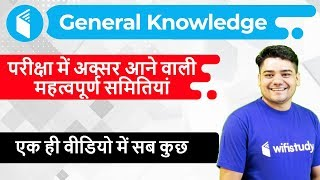 7 00 AM General Knowledge By Sandeep Sir Important Committees For All Exam