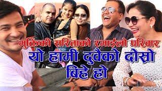 सरिता लामिछानेको यति रमाईलो परिवार/श्रीमान भन्छन्- साथीले सरिता मिलाईदे बिहे गर्छु भन्यो !