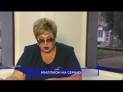 Многодетные семьи Бурятии могут получить больше миллиона рублей от государства.