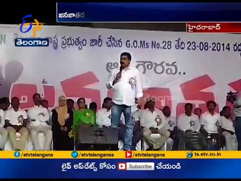 Employee Unions Demand Suspension of CPS | at Nampally Exhibition Ground
