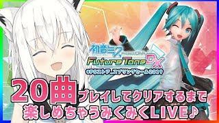 みっくみくLIVE✨初音ミク Project DIVA Future Tone DX【#PSストア_スプリングセール2019】