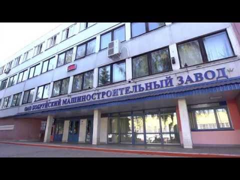 ОАО Бобруйский машиностроительный завод