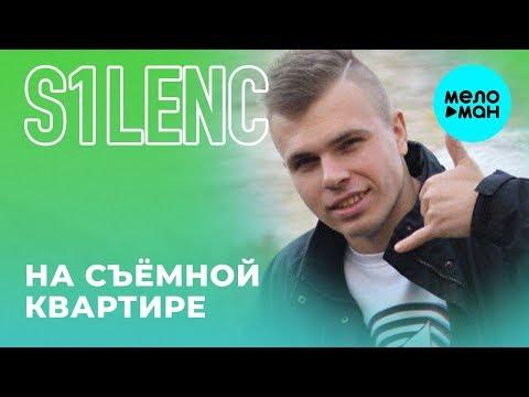 S1Lenc - На съёмной квартире Single