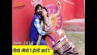 Jiyo Jiyo Re Holi Aayi Re | New Rajasthani Fagan Song | Dalpat Chouhan | Mahi Jaat, Rita Sharma