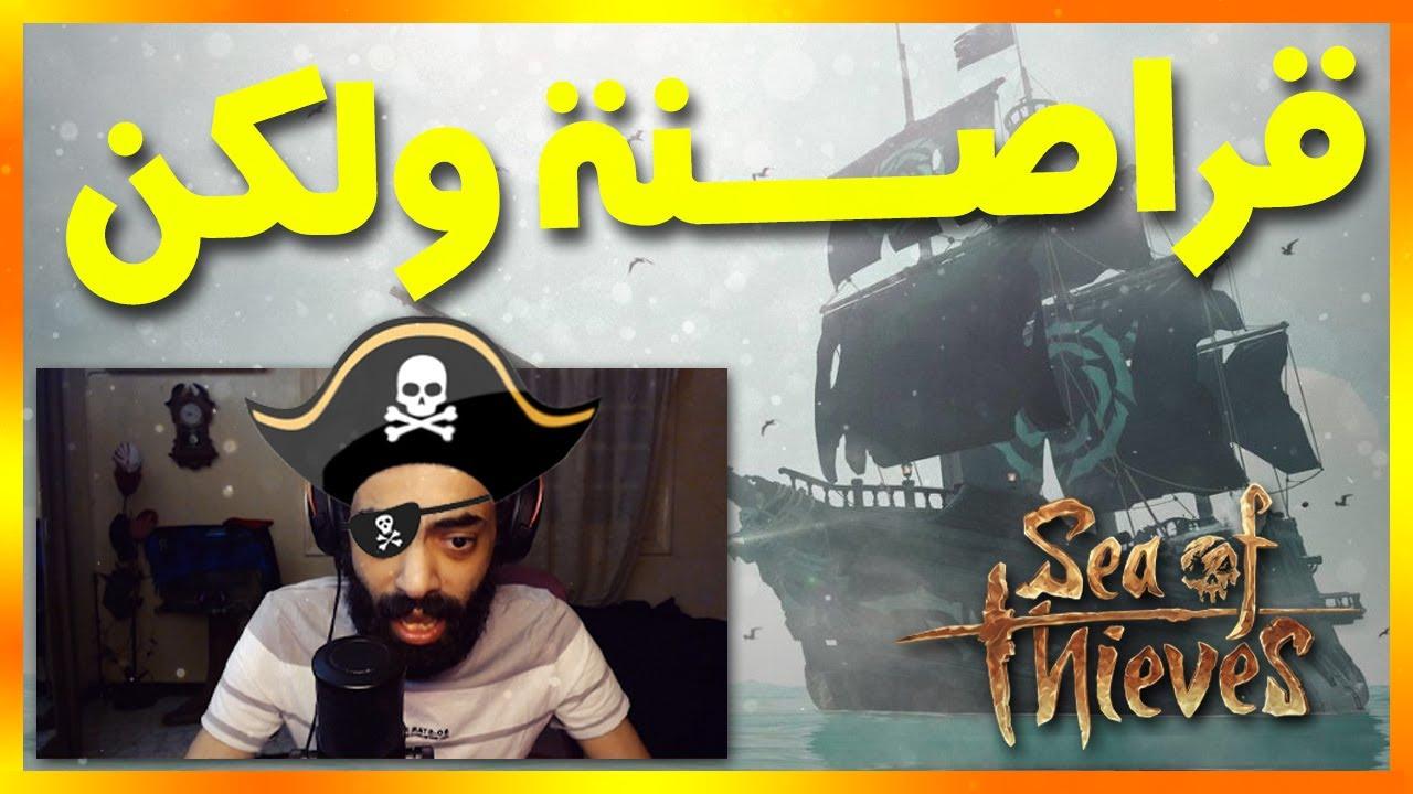 Sea of Thieves - 🚣🏽 محاربة الشيطان الخبيث😈 مع القرصان مروان ريحان وابراهيم