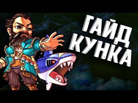 видео: ГАЙД КУНКА ДОТА 2 - guide kunkka dota 2