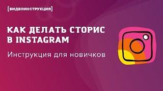 Як робити сторіс в Instagram: інструкція для початківців