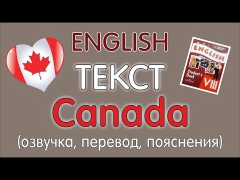 "ТЕКСТ ""CANADA"", учебник 8 класс Афанасьева и Михеева"