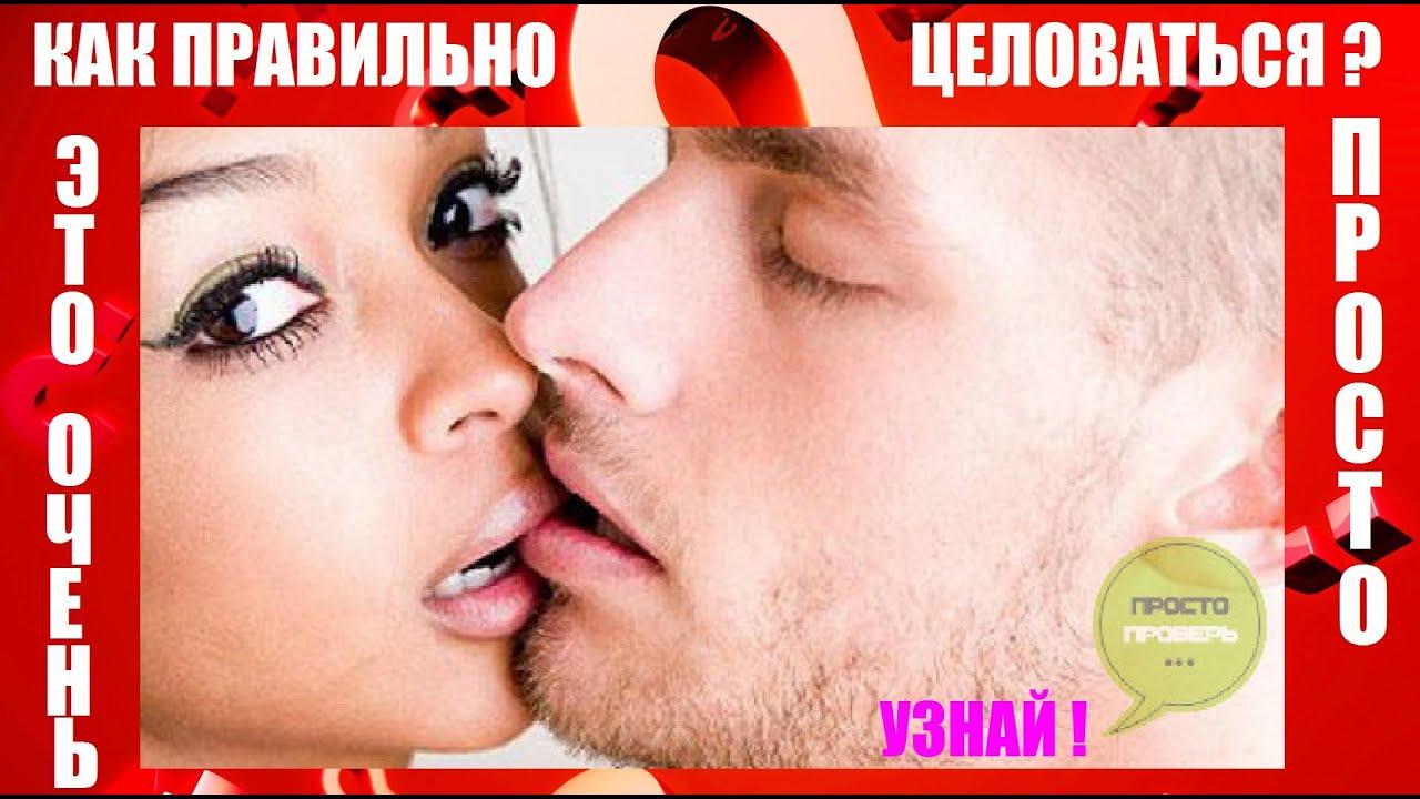Техника поцелуя видео уроки