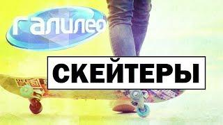#Галилео | Скейтеры [Skaters]