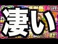 【パワプロアプリ】すげえガチャがやってきた!!!!!!!【AKI GAME TV】