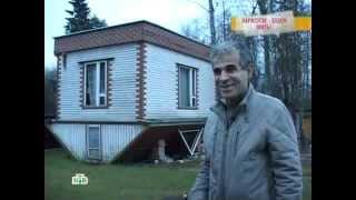 Левон(Лёва) Мадатян первым построил дом перевертыш в России
