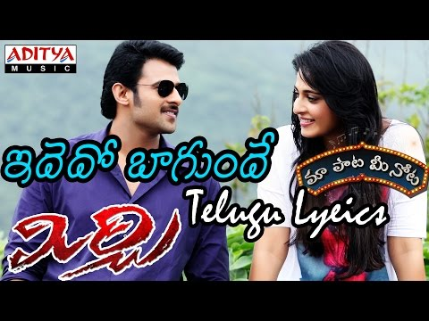 "Idhedho Bagundhe Full Song With Telugu Lyrics ||""మా పాట మీ నోట""
