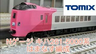 Nゲージ Tomix キハ261-5000系 はまなす編成 ポポンデッタ札幌 レンタルレイアウト走行