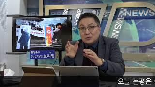 [황장수의 뉴스브리핑] 김정은사진 때문에 명예훼손 경찰 문 닫고 싶나? 귀순병 오청성 살인연루공작? 기자 앞에 공개해라 [사회이슈] (2018.01.23) 3부