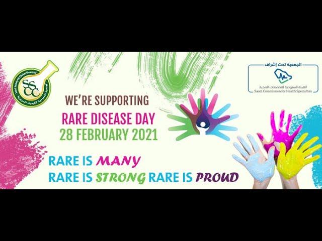 صحة مجتمع: اليوم العالمي للأمراض النادرة 28 فبراير