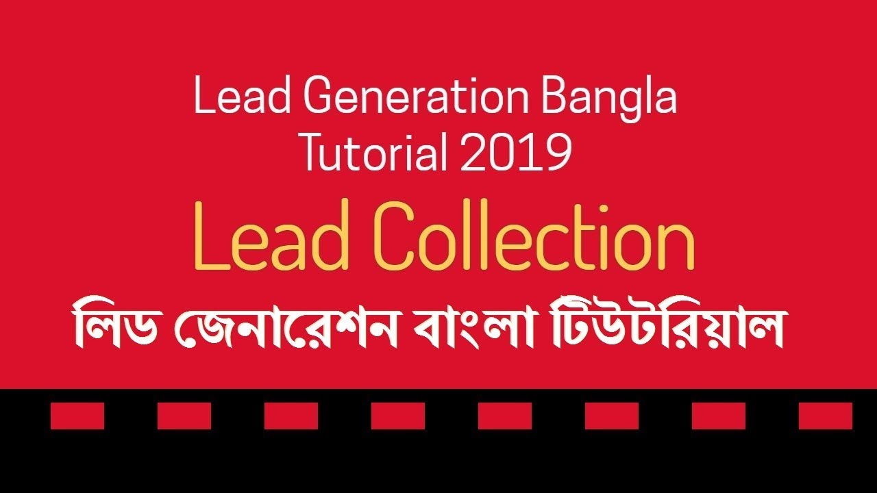 Lead Generation Bangla Tutorial 2019 | Lead Collection | Email Marketing | Email Collection