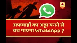 WhatsApp Comes In Action After Government's Warning To Curb Fake News From Spreading , ABP News