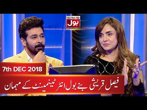 Faysal Qureshi in Nadia Khan Show | Croron Mein Khel Episode 02 | 7th Dec 2018 | BOL Entertainment