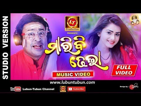 Maribi Dhelaa || Odia Funny Song || James || Studio Version || Lubun-Tubun