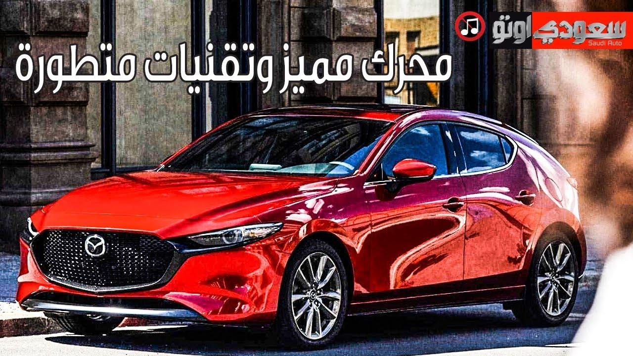 مازدا 3 موديل 2019 تنطلق رسمياً بشكل جديد وتقنيات مميزة | سعودي أوتو