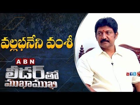 TDP Vallabhaneni Vamsi | Leader Tho Mukha Mukhi | ABN Telugu