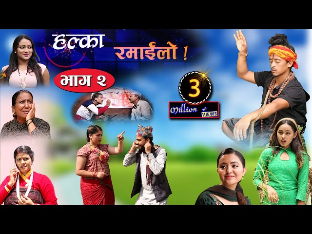 Halka Ramailo|| Episode-02 || September-15-2019 || By Balchhi Dhurbe Channel