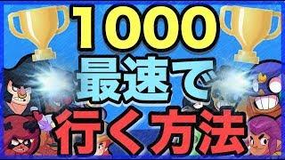 【ブロスタ攻略】最速でトロ1000まで上げたい方!!!絶対にこれを見て!【Brawl Stars】