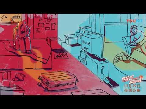 Tia RAY袁娅维-《说散就散》 -《前任3再见前任》电影主题曲