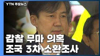檢, 조국 재소환...영장 재청구 고심 / YTN