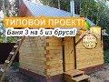 Проект БАНИ 3 на 5 из бруса # Баня из БРУСА под КЛЮЧ с ПЕЧЬЮ
