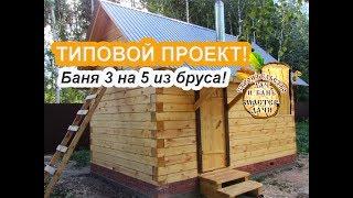 Проект бани 3 на 5 из бруса / Баня из бруса под ключ с печью / МАСТЕР ДАЧИ(Обзор построенной бани 3 на 5 из бруса в п. Новое Шигалеево, садовое общество