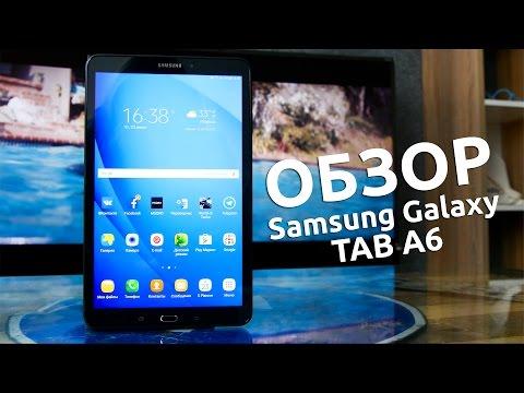 Обзор Samsung Galaxy Tab A6.  Гаджетариум #135