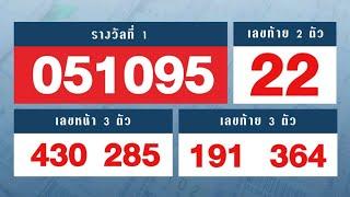 ตรวจหวย ตรวจผลสลากกินแบ่งรัฐบาล งวดวันที่ 1 เมษายน 2563
