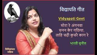 [ Maithili Vidyapati Song ] विद्यापति गीत - मोरा रे अंगनमा चनन केर गछिया Mora Re Anganma॥ Bharti ॥
